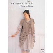手あみの服と小もの Linen & Cotton [単行本]