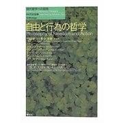 自由と行為の哲学(現代哲学への招待Anthology) [単行本]