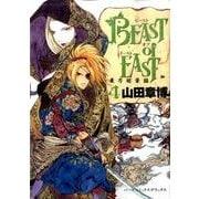 BEAST of EAST 4(バーズコミックスデラックス) [コミック]