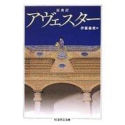 原典訳 アヴェスター(ちくま学芸文庫) [文庫]