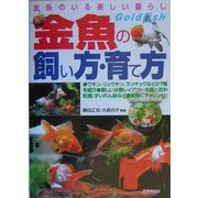 金魚のいる楽しい暮らし 金魚の飼い方・育て方―種類・選び方飼育のすべてがわかる [単行本]