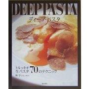 DEEP PASTA(ディープ・パスタ)―トルッキオ生パスタ70のテクニック [単行本]