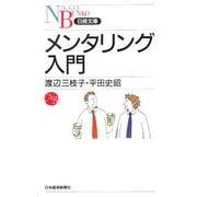 メンタリング入門(日経文庫) [新書]