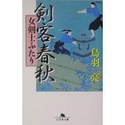 剣客春秋―女剣士ふたり(幻冬舎文庫) [文庫]