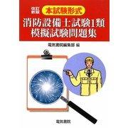 本試験形式 消防設備士試験1類模擬試験問題集 改訂第1版 [単行本]