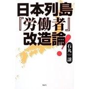 日本列島『労働者』改造論 [単行本]