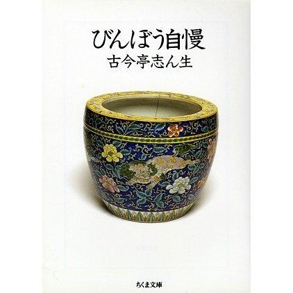 びんぼう自慢(ちくま文庫) [文庫]