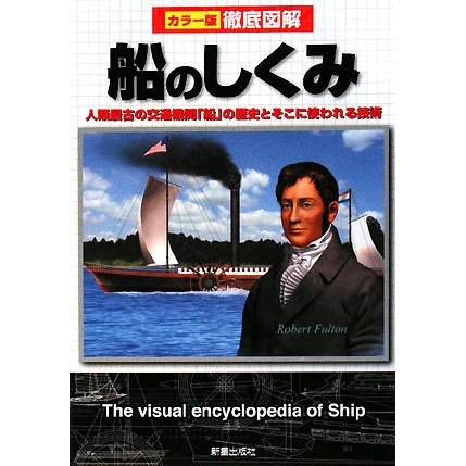 徹底図解 船のしくみ―人類最古の交通機関「船」の歴史とそこに使われる技術 [単行本]