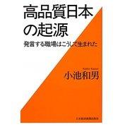 高品質日本の起源―発言する職場はこうして生まれた [単行本]