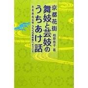 京都花街舞妓と芸妓のうちあけ話―芸・美・遊・恋・文学うちらの奥座敷へようこそ [単行本]