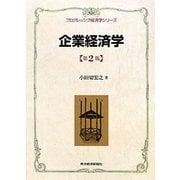 企業経済学 第2版 (プログレッシブ経済学シリーズ) [単行本]