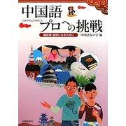 中国語 プロへの挑戦―翻訳家・通訳になるために [単行本]