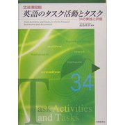 文法項目別 英語のタスク活動とタスク―34の実践と評価 [単行本]