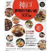 神戸評判のうまい店300軒 2012年版(SEIBIDO MOOK) [ムックその他]