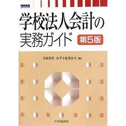 学校法人会計の実務ガイド 第5版 [単行本]
