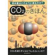 CO2のきほん―排出量はどのように測るのか? [単行本]