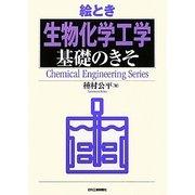 絵とき「生物化学工学」基礎のきそ(Chemical Engineering Series) [単行本]