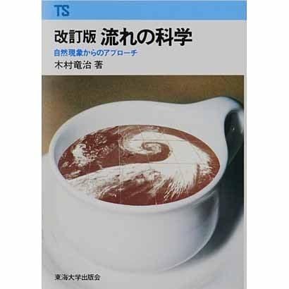 流れの科学 改訂版-自然現象からのアプローチ(東海科学選書) [単行本]