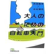 大人のための自転車入門(日経ビジネス人文庫) [文庫]