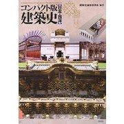 コンパクト版 建築史 日本・西洋 [単行本]