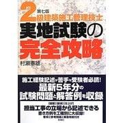 2級建築施工管理技士実地試験の完全攻略 第七版 [単行本]