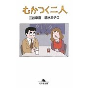 むかつく二人(幻冬舎文庫) [文庫]