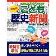 完全版こども歴史新聞―日本の歴史 旧石器時代~現代 [単行本]