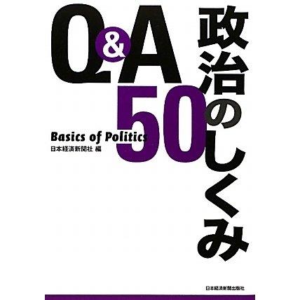 Q&A 政治のしくみ50 [単行本]