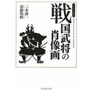 戦国武将の肖像画(ビジュアル選書) [単行本]
