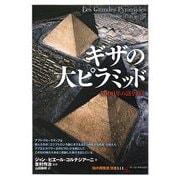 ギザの大ピラミッド―5000年の謎を解く(「知の再発見」双書) [全集叢書]