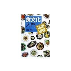 食文化入門―百問百答 [単行本]