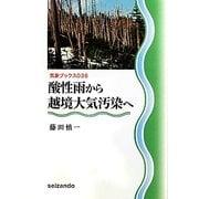 酸性雨から越境大気汚染へ(気象ブックス) [全集叢書]