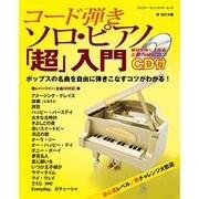 コード弾きソロ・ピアノ「超」入門(シンコー・ミュージックMOOK) [ムックその他]