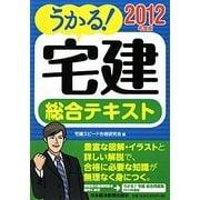 うかる!宅建総合テキスト〈2012年度版〉 [単行本]