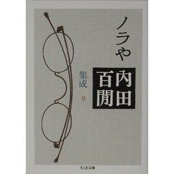ノラや―内田百[ケン]集成〈9〉(ちくま文庫) [文庫]