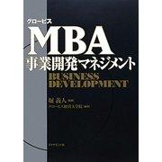 グロービスMBA事業開発マネジメント [単行本]