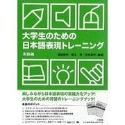 大学生のための日本語表現トレーニング 実践編 [単行本]