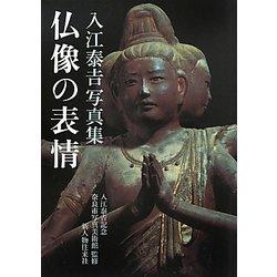 仏像の表情―入江泰吉写真集 [単行本]