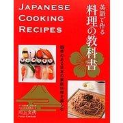 英語で作る料理の教科書 [単行本]