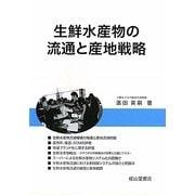 生鮮水産物の流通と産地戦略 [単行本]