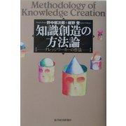 知識創造の方法論―ナレッジワーカーの作法 [単行本]