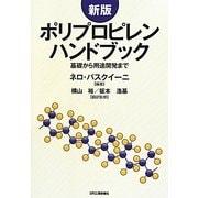新版 ポリプロピレンハンドブック―基礎から用途開発まで [単行本]