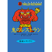 鬼のレストラン(怪談レストラン 30) [新書]