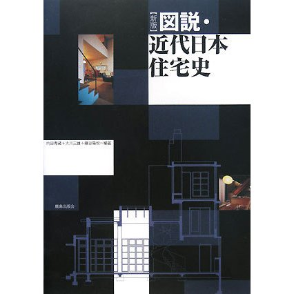図説・近代日本住宅史 新版 [単行本]