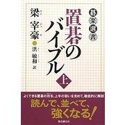 置碁のバイブル〈上〉(碁楽選書) [単行本]