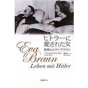 ヒトラーに愛された女―真実のエヴァ・ブラウン [単行本]