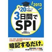 たった20パターンでOK!3日間でSPI〈2013〉 [単行本]