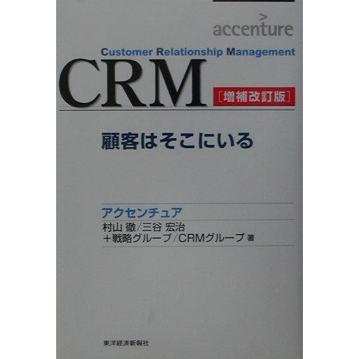 CRM―顧客はそこにいる 増補改訂版 [単行本]