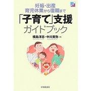 「子育て」支援ガイドブック―妊娠・出産育児休業から復職まで [単行本]