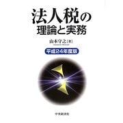 法人税の理論と実務〈平成24年度版〉 [単行本]
